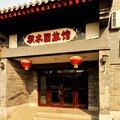 北京积水园宾馆外观图