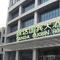 北京燕达国宾大酒店外观图
