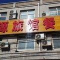 海兴兴源旅馆外观图