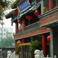 北京平安府宾馆酒店预订