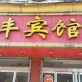 霍州锦丰宾馆外观图