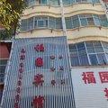 鄱阳福园宾馆外观图