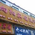 芮城向阳宾馆洗浴中心外观图