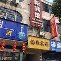 鹰潭海新宾馆外观图