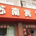 张家港苏南宾馆外观图