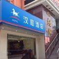漢庭酒店(上海大寧国際店)