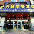 営口牡丹峰商務賓館