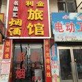 临江利金旅店(白山)外观图