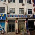 惠民皎月水饺宾馆外观图