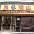速8酒店(杭州萧山新世纪广场店)外观图
