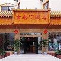 桂林古南門精品酒店