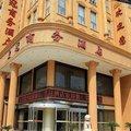 淅川皇冠商务酒店外观图