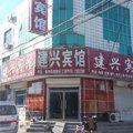 吴桥县建兴宾馆外观图