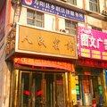 寿阳人民宾馆外观图