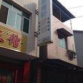 德阳新南轩旅馆外观图