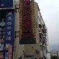 重庆巫山港湾时尚酒店外观图