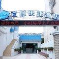 百时快捷(上海国际旅游度假区酒店)(原川沙店)外观图