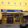 7天连锁酒店(天津小白楼下瓦房地铁站店)外观图