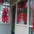 北京商岳招待所外观图