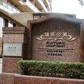 上海雅客瑞园行政公寓外观图