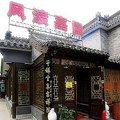 北京风渡嘉园酒店外观图