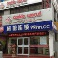 99旅馆连锁(北京草桥地铁站店)