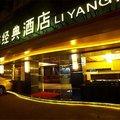 广州利洋宾馆外观图