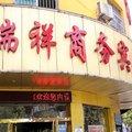 武汉瑞祥商务宾馆外观图