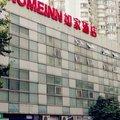 如家快捷酒店(上海国際体操中心中山公園地鉄站店)