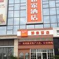 如家快捷酒店(芜湖湾沚迎宾大道世纪华庭店)外观图