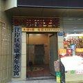 武汉金鑫宾馆二七店外观图