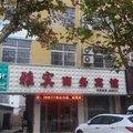 淮阳雅宾商务宾馆外观图