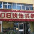 淮阳08快捷宾馆外观图