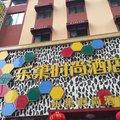 郑州乐巢时尚酒店酒店预订