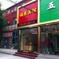 北京福来宾馆外观图