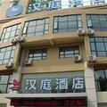 漢庭酒店(煙台開発区天地広場店)