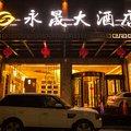 怀化永晟大酒店外观图