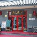 北京[ペキン]小院客棧