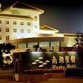 马鞍山南湖宾馆安徽酒店预订