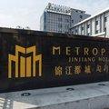 锦江都城闵行饭店(上海交大店)外观图