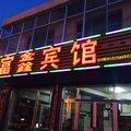 五寨县富鑫宾馆外观图