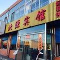 忻州五寨县北源宾馆外观图