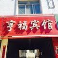 神池县亨福宾馆外观图