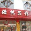宁国德悦宾馆(宣城)外观图