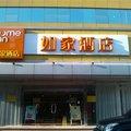 如家快捷酒店(天津滨江道步行街店)外观图