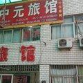 沧州中元旅馆外观图