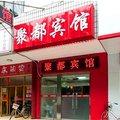 北京聚都宾馆外观图