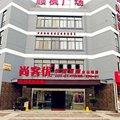 尚客优连锁快捷酒店(苏州乐园店)外观图