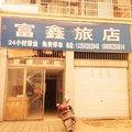 遂宁富鑫旅店外观图
