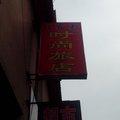 长白县比家美旅店酒店预订